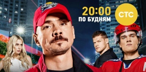 Молодежка 5 сезон 25 серия