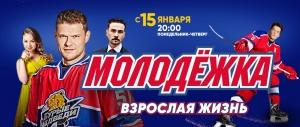 Молодежка 5 сезон 27 серия