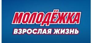 Молодежка 5 сезон 40 серия
