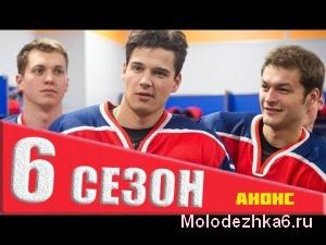 Молодежка 6 сезон 4 серия