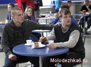 Смотреть Молодежка 6 сезон 5 (221) серия анонс
