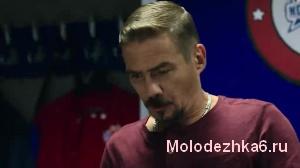 Смотреть Молодежка 6 сезон 20 (236) серия анонс