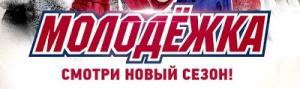 Смотреть Молодежка 7 сезон 1 (262) серия анонс