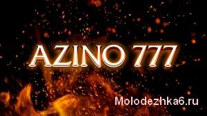 Обзор игровых автоматов Азино 777