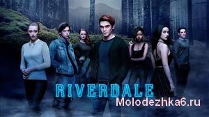 Ривердейл 4 сезон смотрите в октябре 2019 на Riverdale4.ru