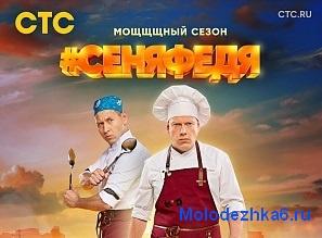 СеняФедя 3 сезон с Дмитрием Нагиевым смотрите на SenyaFedya.com