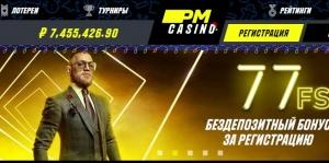 ПМ Casino регистрация, вход, бонусы